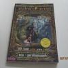 เดลโทร่า เควสท์ เล่ม 1 ตอน บุษราคัมสุดขอบฟ้า (Deltora Quest The Forests of Silence Book 1) อีมีลี่ ร็อดด้า เขียน นาธาน แปลและเรียบเรียง****สินค้าหมด***