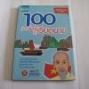 100 เรื่องน่ารู้ในเวียดนาม สุกัญญา มกราวุธ เรื่อง สุธาสินี ไชยโชติวัฒน์ ภาพ***สินค้าหมด***