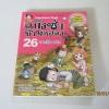 แก๊งซ่าท้าทดลอง เล่ม 26 เจาะลึก DNA Story a. เขียน Hong Jong-hyun ภาพ วลี จิตจำรัสรัตน์ แปล***สินค้าหมด***