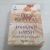 มนต์เสน่ห์เล่ห์รัก (Tempt Me At Twilight) Lisa Kleypas เขียน กัญชลิกา แปล