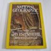 NATIONAL GEOGRAPHIC ฉบับภาษาไทย พฤศจิกายน 2546 เปิดวิหารผู้เฝ้าสมบัติวิหารสุริยเทพแห่งแดนไอยคุปต์ ***สินค้าหมด***