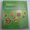 โภชนาการต้านมะเร็ง (Cancer & Nutritional Immunology) Jau-Fei Chen, Phd เขียน รศ.ดร.ศักดา ดาดวง แปลและเรียบเรียง***สินค้าหมด***