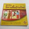 อมตะนิทานพื้นบ้านไทย ฉบับ 2 ภาษา ไทย-อังกฤษ เล่ม 4 จันทโครพ ปลาบู่ทอง นีลนารา เล่าเรื่อง***สินค้าหมด***