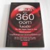 การสร้างแบรนด์แบบ 360 องศาในเอเชีย (The 360 Degree Brand in Asia) Mark Blair, Richard Armstrong & Mike Murphy เขียน วัฒนา มานะวิบูลย์ เขียน***สินค้าหมด***