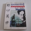 คุณหมอนักสู้ โนกุจิ ฮิเดโยะ พิมพ์ครั้งที่ 2 บาบะ มาซาโอะ เขียน พรอนงค์ นิยมค้า แปล***สินค้าหมด***