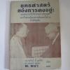 ยุทธศาสตร์ของการคงอยู่ บทวิเคราะห์นโยบายต่างประเทศของไทยหลังสมครามโลกครั้งที่ 2 ถึงปัจจุบัน ดร.ชาร์ลส์ อี.มอริสัน และ ดร.แอสตรี ซรูห์เก เขียน พ.พนา แปล***สินค้าหมด***