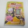 Tales Runner ศึกการ์ดภาษาอังกฤษแห่งโลกนิทาน เล่ม 3 Digital Touch เรื่องและภาพ สลิษา แจ้งสิน แปล***สินค้าหมด***
