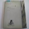 หนังสือชุดบ้านเล็ก เล่ม 9 สี่ปีแรก (The First Four Years) พิมพ์ครั้งที่ 5 ลอร่า อิงกัลส์ ไวล์เดอร์ เขียน สุคนธรส แปล***สินค้าหมด***