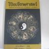 โป๊ยเซียนศาสตร์ อาจารย์ทองฯ แปล***สินค้าหมด***