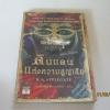 พิภพนิรันดร ตอนที่ 2 ดินแดนแห่งความสูญเสีย (Everworld) K.A. APPPLEGATE เขียน เอื้อนทิพย์ พีระเสถียร แปล