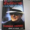 ฮันนิบาล (Hannibal) พิมพ์ครั้งที่ 4 Thomas Harris เขียน สุวิทย์ ขาวปลอด แปล***สินค้าหมด***