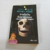 ฮาลโลวีนวันฆาตกรรม (Halloween Party) อกาธา คริสตี้ เขียน ปรีชา แปล***สินค้าหมด***