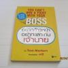 อยากก้าวหน้าอย่าทะเลาะกับเจ้านาย (You Can't Win A Fight With Your Boss) Tom Markert เขียน ตาปี แปลและเรียบเรียง***สินค้าหมด***