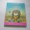 ราชาสิงโตและเรื่องสัตว์อื่น ๆ แอร์วิน โมเซอร์ เรื่องและภาพ อำภา โอตระกูล แปล***สินค้าหมด***