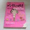 ทำไงดีอยากมีตังค์เก็บเยอะ ๆ พิมพ์ครั้งที่ 7 Kyoko Ikeda เรื่องและภาพ ทินภาส พาหะนิชย์ แปล (มีตำหนิที่มุมปกลางด้านขวา)***สินค้าหมด***