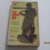 เพชฌฆาต 6 มิติ (The Shadow Man) จอห์น ลูทซ์ เขียน ศักดิ์ บวร แปล***สินค้าหมด***