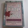 ชีวิตนี้ลิขิตได้ (You Can Heal Your Life) พิมพ์ครั้งที่ 6 ลูอิส แอล เฮย์ เขียน ธีรกร กิตติโสภากูร แปล***สินค้าหมด***