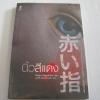 นิ้วสีแดง Keigo Higashino เขียน วงศ์สิริ สังขวาสี แปล***สินค้าหมด***