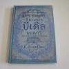 นิทานของบีเดิลยอดกวี (The Tale of Beedle The Bard) J.K.Rowling เรื่องและภาพ สุมาลี แปล (ปกแข็ง)***สินค้าหมด***