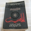 ฮอบบิท (The Hobbit or There and Back Again) พิมพ์ครั้งที่ 10 เจ. อาร์. อาร์. โทลคีน เขียน สุดจิต ภิญโญยิ่ง แปล***สินค้าหมด***