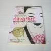 ฮวางจินยี่ จอมนางสะท้านแผ่นดิน Kim, Tag Hwan เขียน Meng Kong แปล