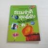 หนังสือชุด Amazing Asean ธรรมชาติสุดลี้ลับ ฉบับอาเซียน***สินค้าหมด***