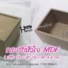 กล่องเลื่อนข้าง MDF (กว้าง 12 x สูง 15 x ลึก 8.5 cm.)