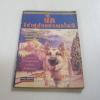 บั๊ค เจ้าสุนัขแห่งพงไพร (The Call of The Wild) Jack London เขียน อภิชาต พรมดาว แปลและเรียบเรียง***สินค้าหมด***