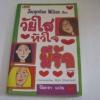 วัยใสหัวใจมีรัก Jacqueline Wilson เขียน Nick Sharratt ภาพ ปิยะภา แปล