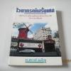 ไวยากรณ์ฝรั่งเศส โดย ดร.สอางค์ มะลิกุล***สินค้าหมด***