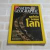 NATIONAL GEOGRAPHIC ฉบับภาษาไทย มิถุนายน 2547 ฤาน้ำมันจะหมดโลก
