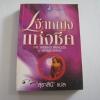 เจ้าหญิงแห่งชีค (The Sheikh's Princess) Belinda Vinnex เขียน สุธาสินี แปล***สินค้าหมด***