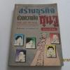 สร้างธุรกิจด้วยความคิดซุนวู ฉบับภาพจำลอง (The Art of War) พิมพ์ครั้งที่ 2 ธีรลักษณ์ ธาวนพงษ์ แปล***สินค้าหมด***
