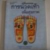 คู่มืออบรมการนวดเท้า พิมพ์ครั้งที่ 5 ศูนย์พัฒนาตำราการแพทย์แผนไทย มูลนิธิการแพทย์แผนไทยพัฒนา***สินค้าหมด***