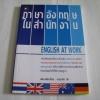 ภาษาอังกฤษในสำนักงาน (English at Work) เปรมจิต บีท เรียบเรียง***สินค้าหมด***