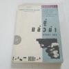 ขู่แล้วฆ่า (Want to Stay Alive) พิมพ์ครั้งที่ 2 James Hadley Chase เขียน มนันยา แปล