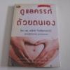 ดูแลครรภ์ด้วยตนเอง พิมพ์ครั้งที่ 7 นพ.พนิตย์ จิวะนันทประวัติ แพทย์ผู้เชี่ยวชาญ สูติ-นรีเวชศาสตร์ เขียน***สินค้าหมด***