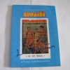 หัสนิยายสามเกลอ พล นิกร กิมหงวน ชุดสามเกลอมาแล้วตอน กุยกองยัง พิมพ์ครั้งที่ 2 ป.อินทรปาลิต เขียน***สินค้าหมด***