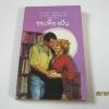 ขอเพียงฝัน (Journey's End) โจอัน เอลเลียต พิคการ์ด เขียน ชลธิชา แปล***สินค้าหมด***