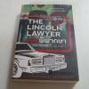 แผนพิพากษา (The Lincoln Lawyer) พิมพ์ครั้งที่ 5 ไมเคิล คอนเนลลี่ เขียน สุเมธ เชาว์ชุติ แปล***สินค้าหมด***