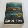 ล่าล้างบาป (The Rembrandt Affair) Daniel Silva เขียน ไพบูลย์ สุทธิ แปล