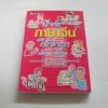 เรียนภาษาจีนให้สนุกด้วยการ์ตูน ประภัสสร วศินนิติวงศ์ แปล***สินค้าหมด***