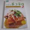 อาหารชีวจิต ตำรับอาหารบ้านคุณชูเกียรติ เล่ม 2 ผกา เส็งพานิช เขียน***สินค้าหมด***