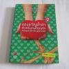 ของขวัญล้ำค่าสำหรับคนที่คุณรัก เล่ม 2 (A Great Gift for your lover) สมคิด ลวางกูร เขียน