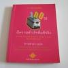 100 วิธีมีความสำเร็จที่แท้จริง (The 100 Simple Secrets of Successful People) ดร.เดวิด ไนเวน เขียน ชานชาลา แปล