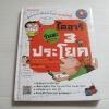 ไดอารี่วันละ 3 ประโยค Ha Myeong-wook เขียน Lee, Woo-il & Lee, Woo-sung ภาพ พรพิมล เอี่ยมวิไล แปล