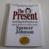 ของขวัญแห่งปัจจุบันกาล (The Present) Spencer Johnson เขียน ประภากร บรรพบุตร แปล***สินค้าหมด***