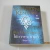 ใต้เงาพระจันทร์ (Bad Moon Rising) Sherrilyn Kenyon เขียน จิตอุษา แปล***สินค้าหมด***