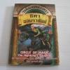 วงล้อมแห่งมนตรา เล่ม 6 ตอน ธิดาจอมราชันย์ (Circle of Magic : The HighKing's Daughter) Debra Doyle & James D. Macdonald เขียน วิทยาพลายมณี แปล***สินค้าหมด***