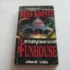 สวนสนุกมหากาฬ (The Funhouse) Dean Koontz เขียน อธิพงศ์ วาทิน แปล ***สินค้าหมด***
